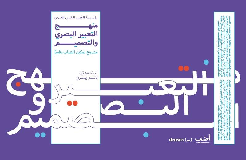 ملف:منهج التعبير البصري 2017.pdf