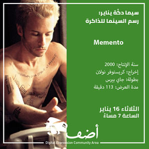 Memento1.jpg